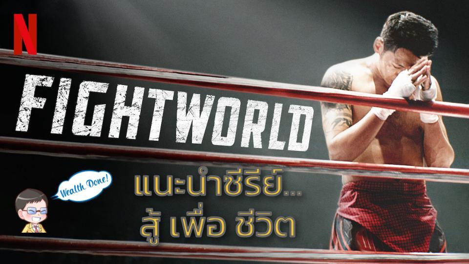 FightWorld เพราะชีวิตต้องต่อสู้
